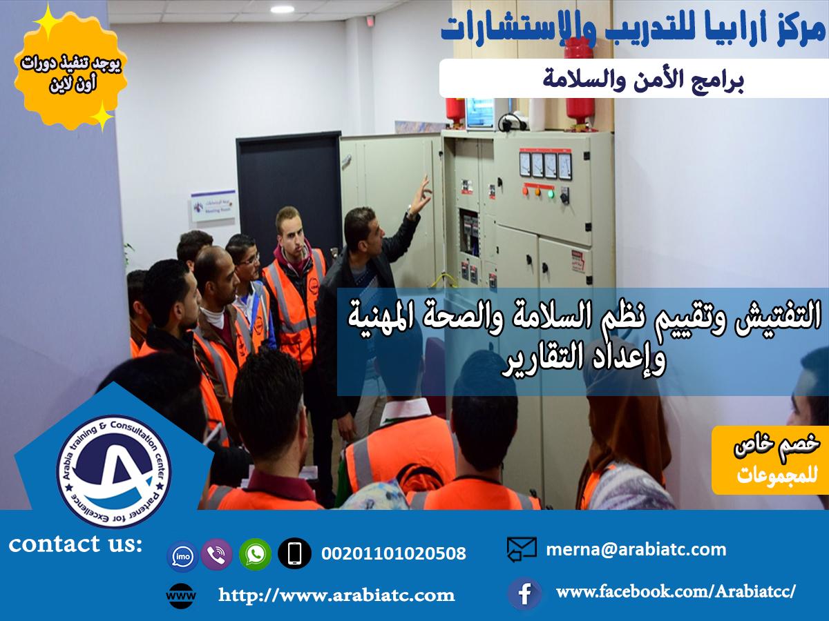 تخطيط وإدارة أنظمة الامن والسلامة المتكاملة ومنع الخسائر التفتيش وتقييم نظم السلامة والصحة المهنية وإعداد التقارير الاستراتيجيات Training Center Merna Train