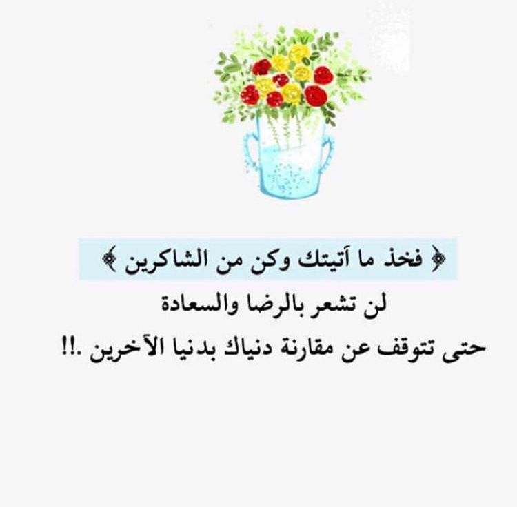 Pin By Looly Alharbi On عبارات جميله Cute Girl Photo Islamic Quotes Quran Islamic Quotes