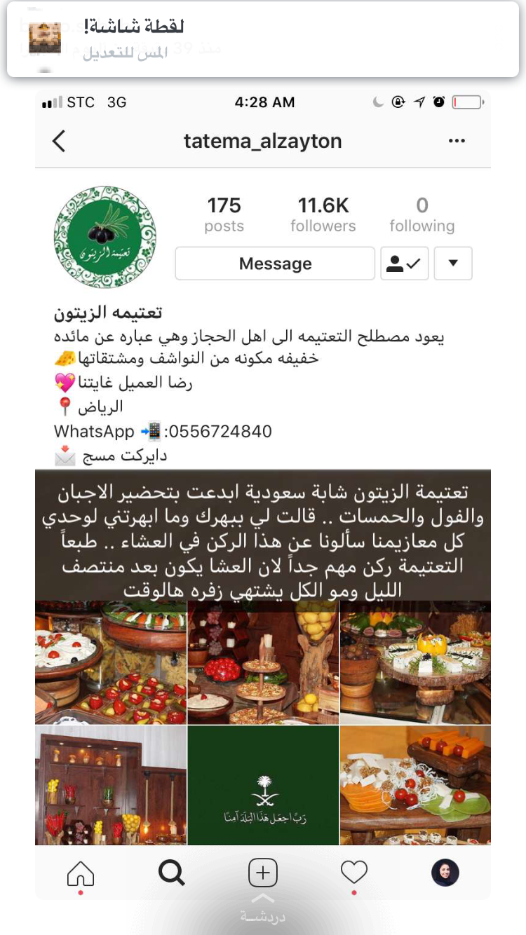 Pin By Wafa On حسابات انستقرام Acle Messages Post