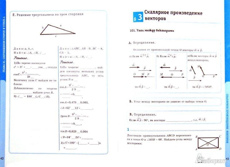 Посмотреть ответы на задания к тетради по геометрии атанасян 7 класс не скачивая