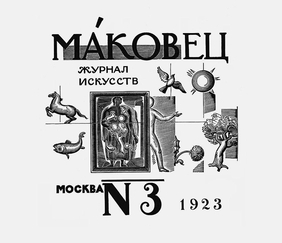 Журнал «Маковец». Обложка. 1923. Ксилография. // The Mackovets (Moscow Society of Artists, 1921–1927). Cover design. 1923. Wood-cut engraving.