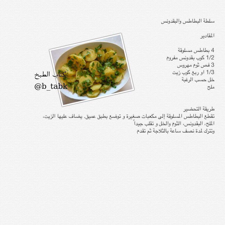 سلطة بطاطس بالبقدونس Salad Ira