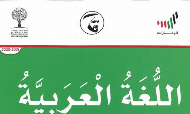 كتاب النشاط 2020 2021 لغة عربية صف رابع فصل أول Https Ift Tt 3hlkchx Movie Posters Movies Poster