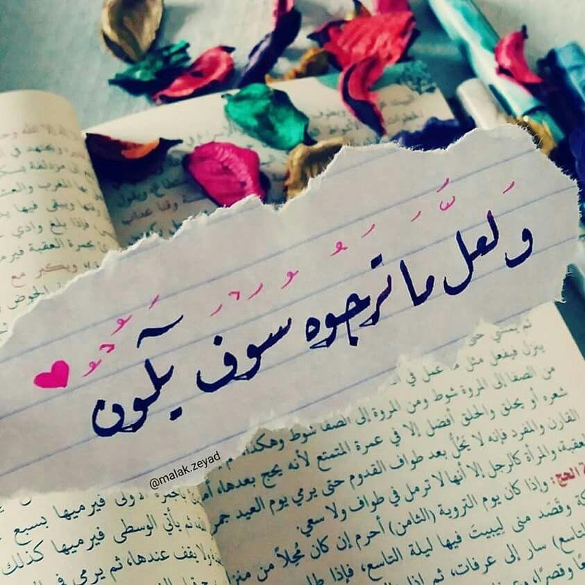 ولعل ما ترجوه سوف يكون Islamic Information Calligraphy Arabic Calligraphy