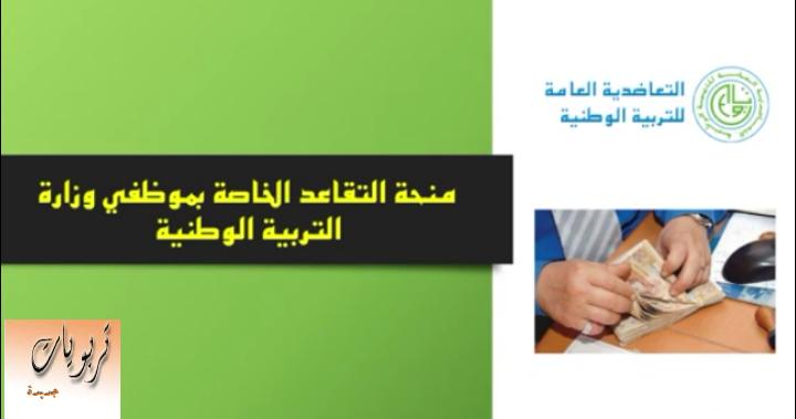 منحة التقاعد الخاصة بموظفي وزارة التربية الوطنية Tech Company Logos Company Logo Blog