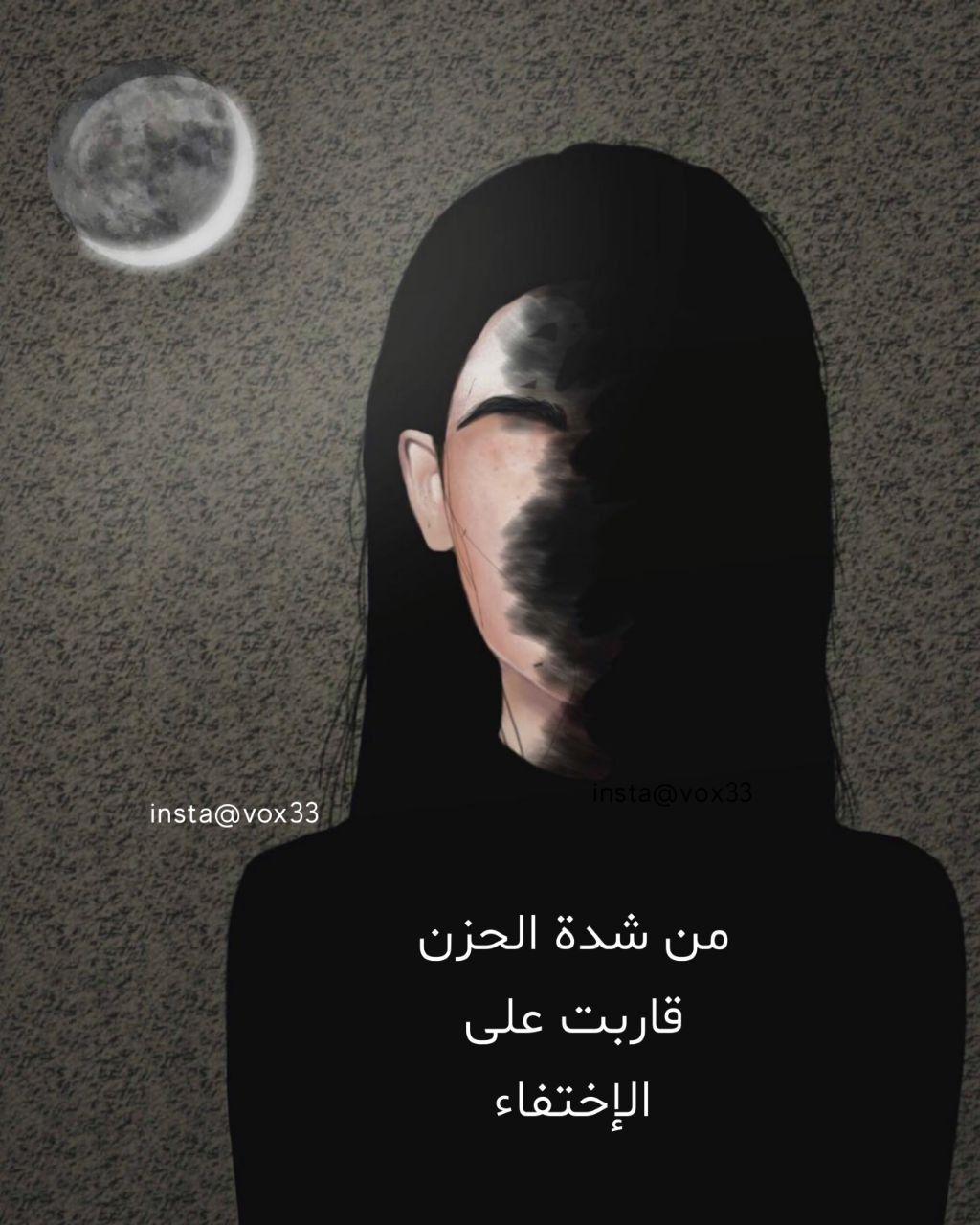 اقتباسات تصاميم صور ظل ظلام Photo And Video Instagram Photo