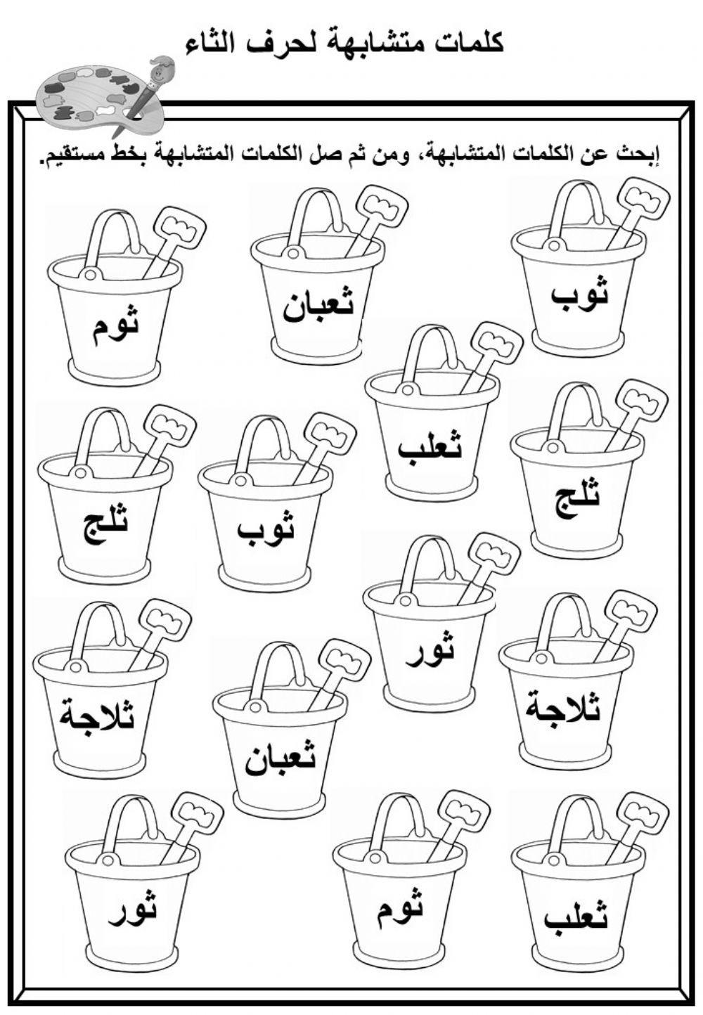 اقوى مذكرة املاء لصفوف ابتدائى فى 15 ورقة وبس شرح كل القواعد والتدريب عليها تضمن لكل الدرجة الكاملة Learning Arabic Education Center Education