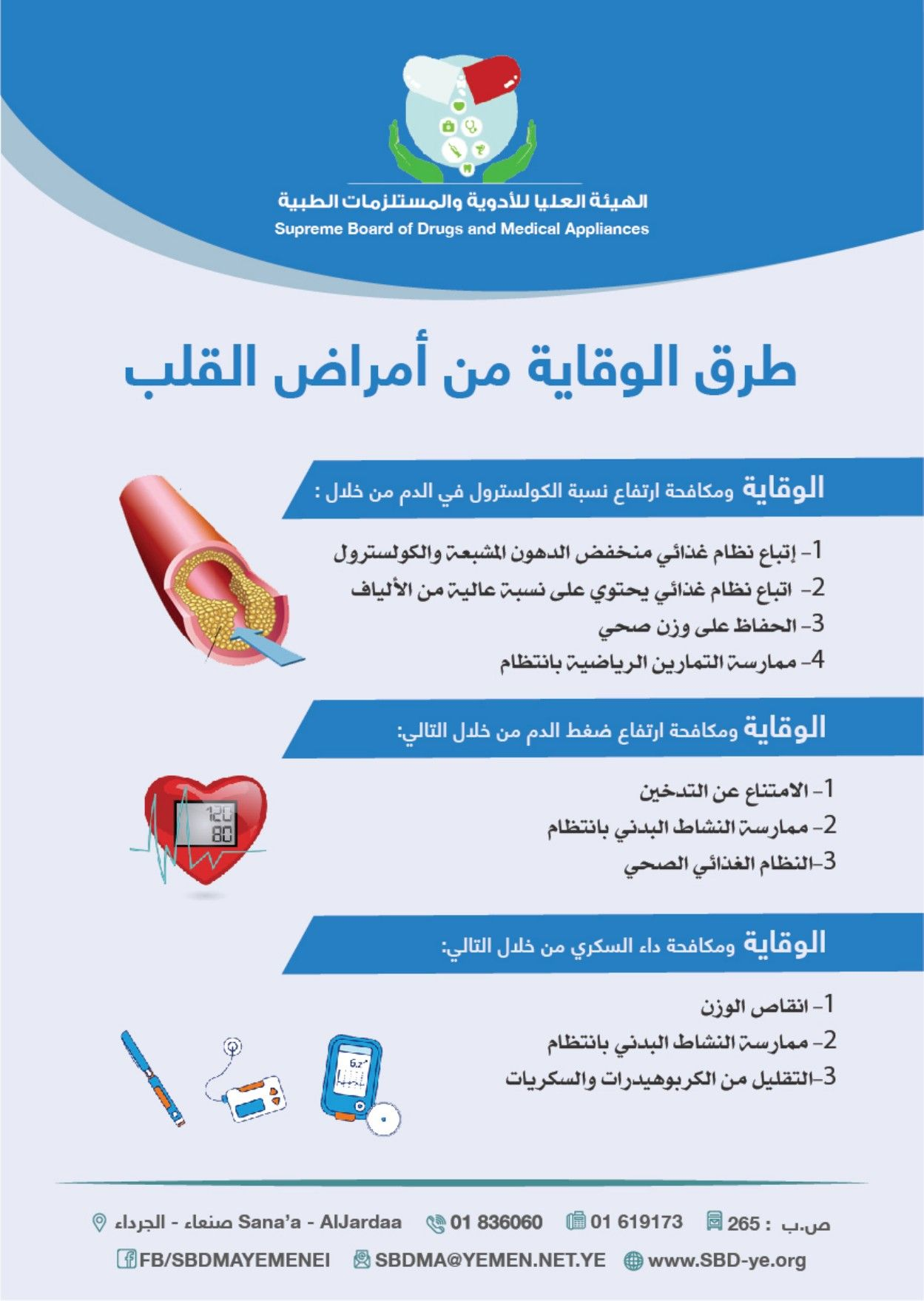 Pin On الهيئة العليا للأدوية والمستلزمات الطبية