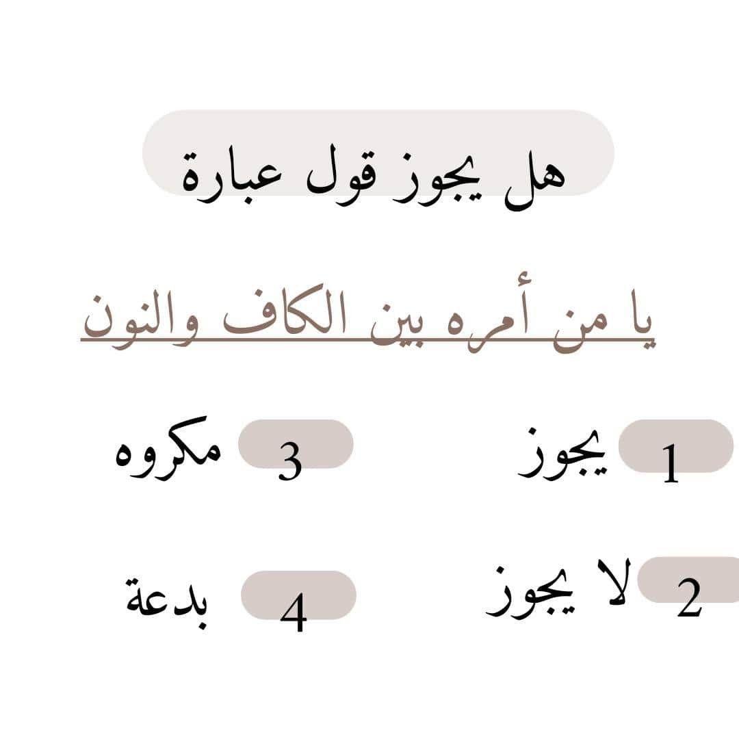 Pin By زهرة الياسمين On أسئلة دينية Math Math Equations