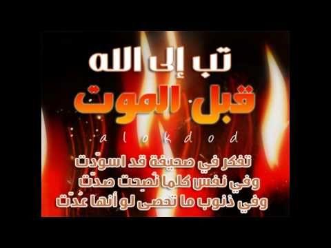 مؤثر جدا عقاب وخاتمة تارك الصلاة خالد الراشد Neon Signs Arabic Jokes Google Domains