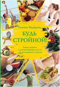 книги татьяны малаховой по похудению бесплатно читать