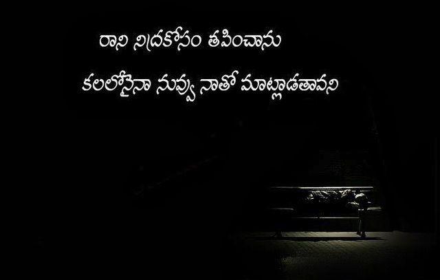 The Legendary Love telugu great love letters, Telugu Love Quotes - new love letter format in telugu