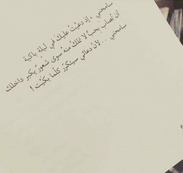 سامحني Arabic Quotes Quotations Words
