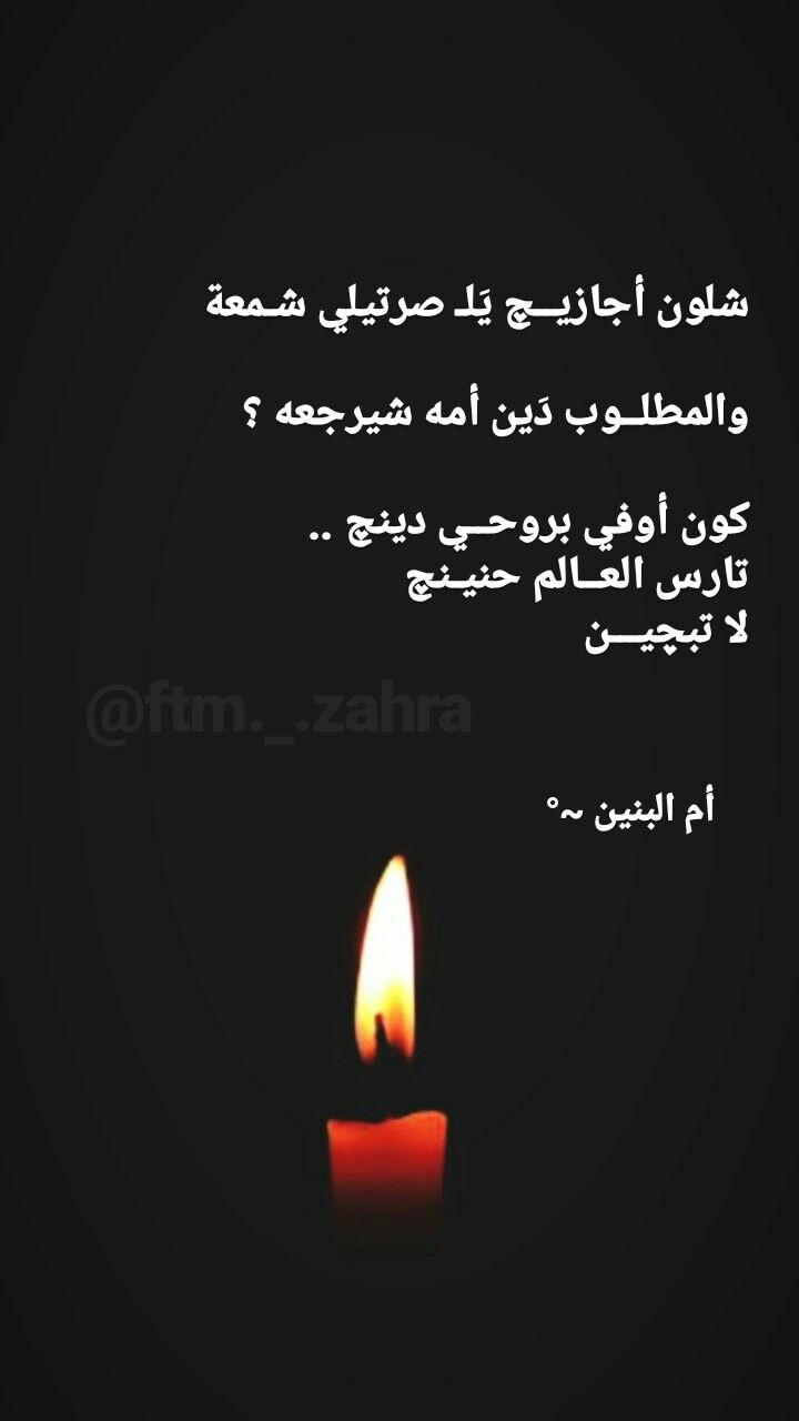 ام البنين سلام الله عليها Ftm