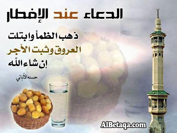 الدعاء عند اﻻفطار Peace Be Upon Him Allah Food