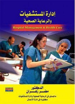 إدارة المستشفيات والرعاية الصحية Books Care Management