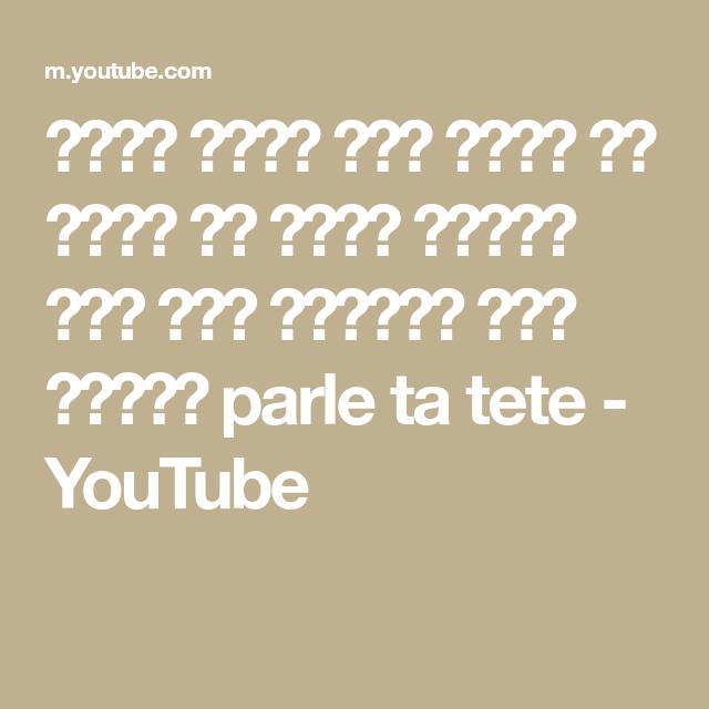 ماذا يقول لكي ماهر من انمي بي باتل بريست حسب شهر ميلادك على اغنية Parle Ta Tete Youtube In 2020 Greatful Embroidery Saree Arabic Calligraphy