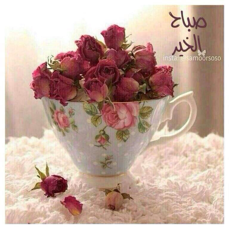 محمد On Twitter Morning Images Tea Cups Glassware