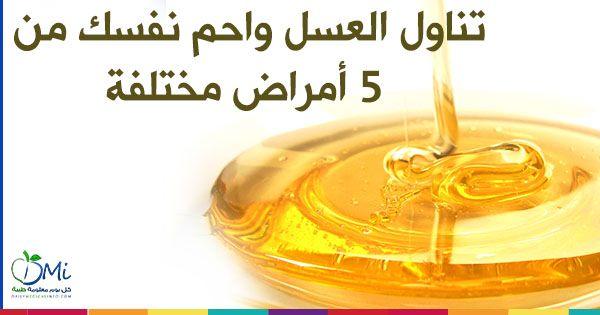 انفوجرافيك أسرار العسل وفوائده للعسل فوائد كثيرة عرفها الإنسان منذ القدم حيث كان طعاما مفضلا لدى الكثير من Natural Honey Medical Care Thank You For Order