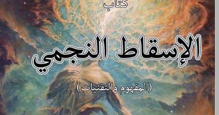 الإسقاط النجمي Pdf المؤلف محمد العمصي تحميل Download Books Books Pdf Download