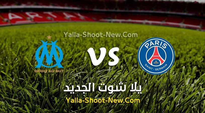 مشاهدة مباراة باريس سان جيرمان ومارسيليا بث مباشر Yalla Shoot يلا شوت الجديد حصري لايف اون لاين اليوم الاحد 27 10 Paris Saint Saint Germain Paris Saint Germain