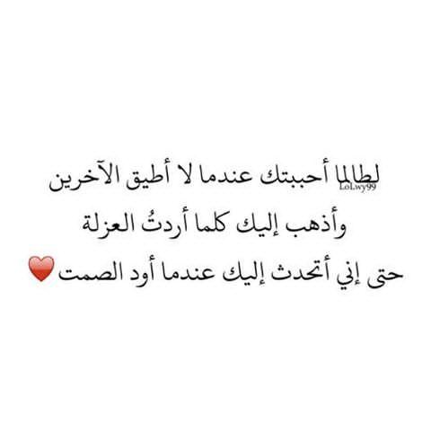 תוצאת תמונה עבור لطالما أحببتك عندما لا أطيق الآخرين Arabic Calligraphy Feelings Calligraphy