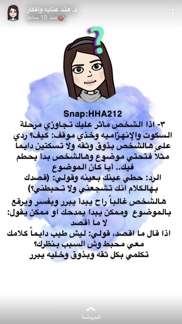Pin By Mai Moez On اتكيت التعامل مع الاشخاص السلبيين والمحبطين Social Quotes Life Rules Words