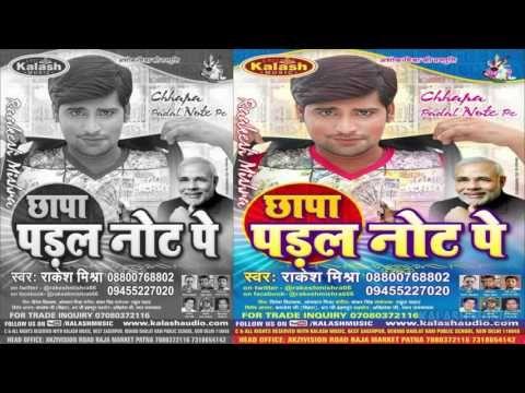 मोदी कहले बड़े डंका के  चोट पर  Album:- Chhapa Paral Not Pe Singer:- Rake...