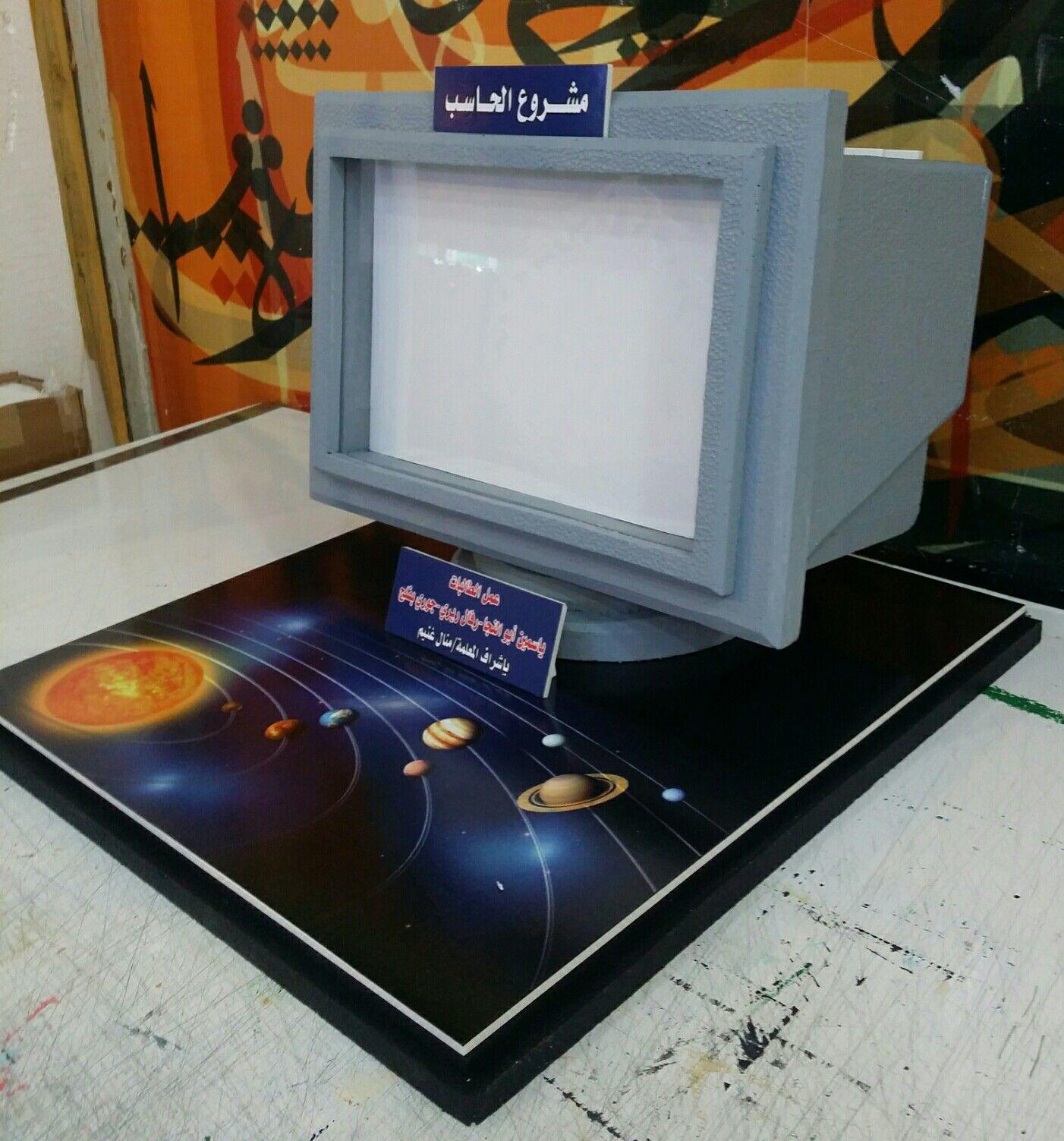 مجسم شاشة كمبيوتر بخامه الفوم من أعمالي جدة Computer Monitor Plane Photography Computer