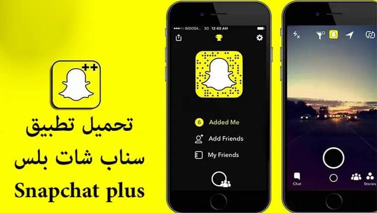 تحميل سناب شات بلس للاندرويد اخر إصدار تحميل سناب شات بلس للاندرويد تحميل سناب شات بلس Apk رابط مباشر ميديا فاير Snapchat Gaming Logos Snapchat Screenshot