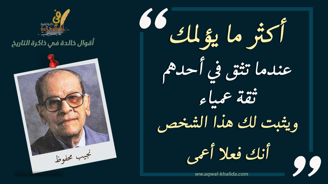 مقولة اليوم للكاتب العالمي نجيب محفوظ أكثر ما يؤلمك عندما تثق في أحدهم ثقة عمياء ويثبت لك هذا الشخص أنك فعلا أعمى Quotes Arabic Quotes Poster