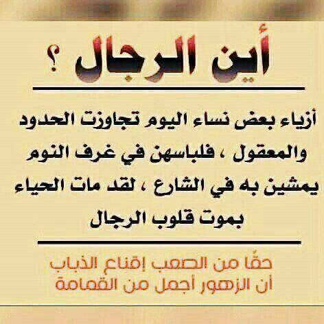أين الرجال Arabic Calligraphy Quotes Calligraphy