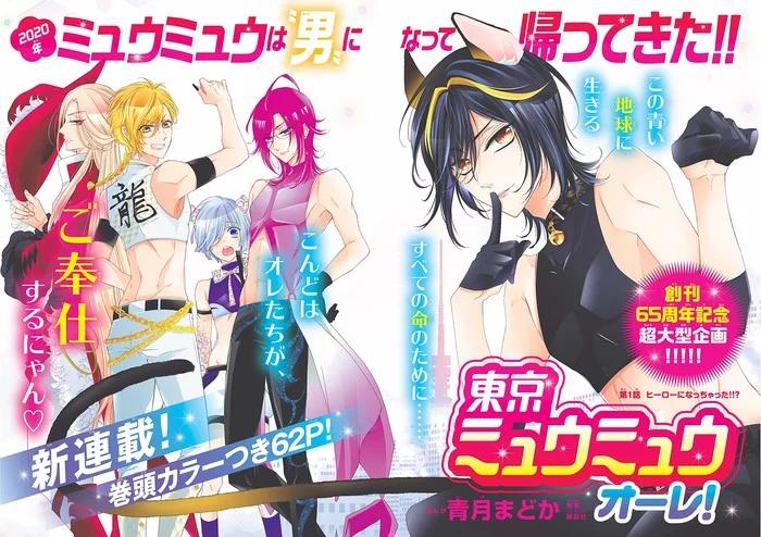 Tokyo Mew Mew Manga Returns With Male Lead Characters in