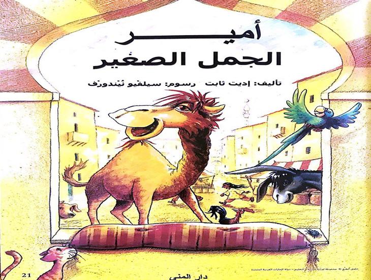 بوربوينت درس امير الجمل الصغير مع الاجابات للصف الرابع مادة اللغة العربية Relationship Quotes Relationship Animals
