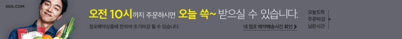 #gongyoo for Shinsegae SSG