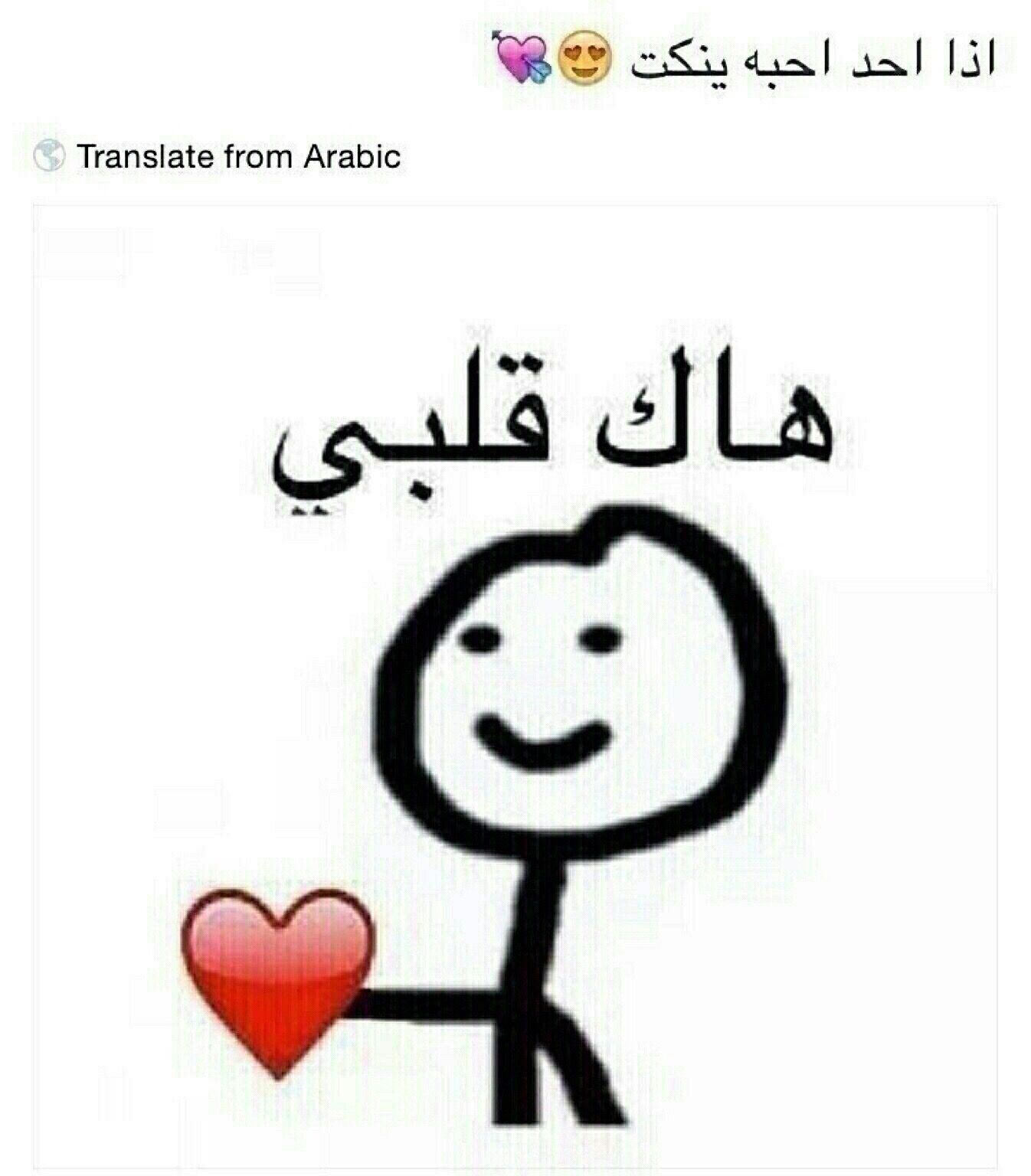 Pin By Zuldeeb On Funny Funny Picture Jokes Some Funny Jokes Funny Arabic Quotes