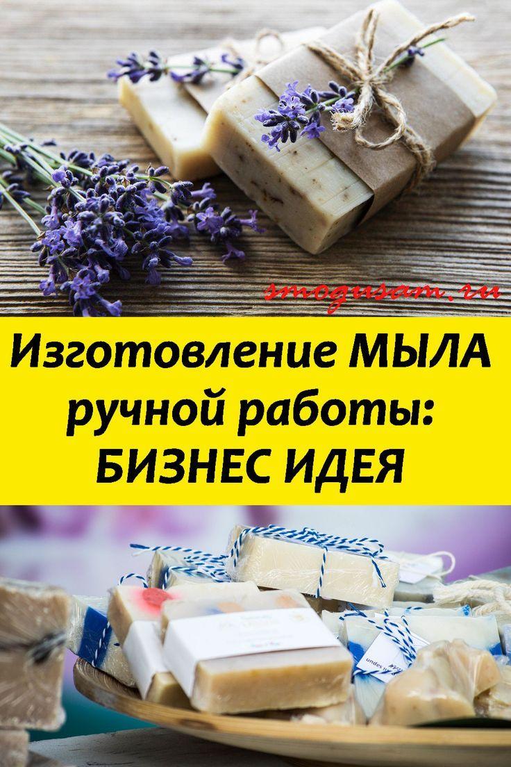 Мыло своими руками (49 фото): как сделать в домашних ...