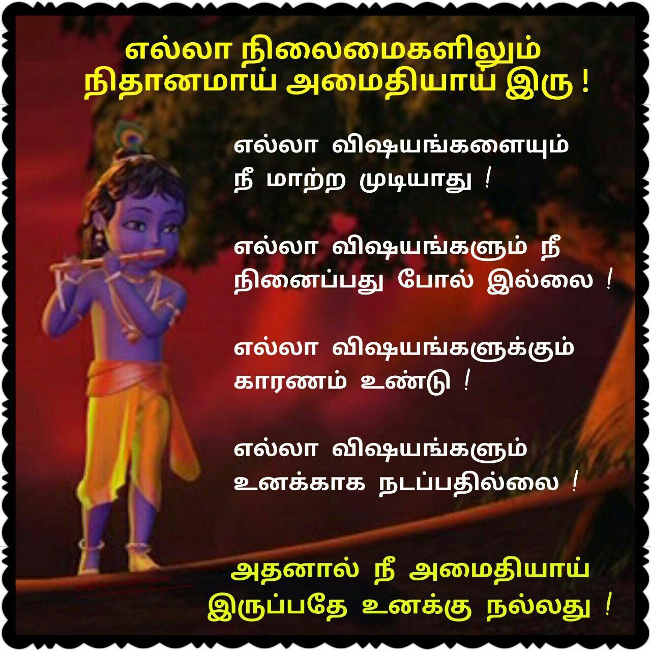 Pin By Swami Sahanananda On All Krishna Quotes Quotes Gita Quotes