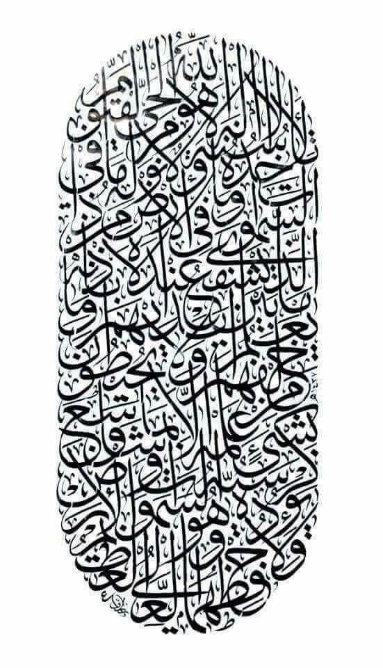 ايه الكرسى Islamic Calligraphy Arabic Calligraphy Art Islamic Art Calligraphy