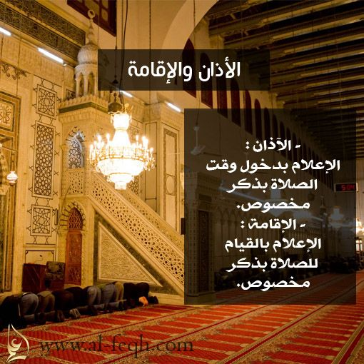 Http Www Al Feqh Com D8 A7 D9 84 D8 B5 D9 84 D8 A7 D8 A9 Aspx Faire La Priere Priere Comment Faire