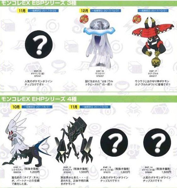 Takara TomyS First Pokemon Ultra SunMoon Merch Revealed  New