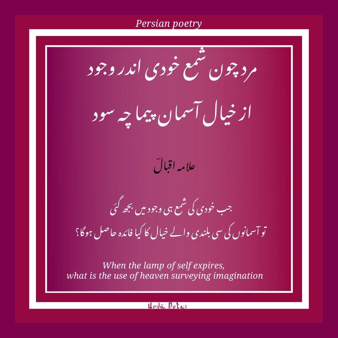 Allama Iqbal Persian Poetry With Urdu And English Translation Islamic Poetry Of Iqbal Allama Iqbal Persian Poetry Poetry