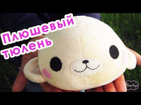 La cría de foca de peluche. Cómo coser un juguete en sus manos ...