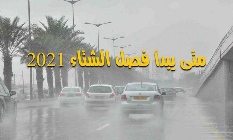متى يبدأ فصل الشتاء 2020 في السعودية كم باقي على البرد 1442 Vehicles