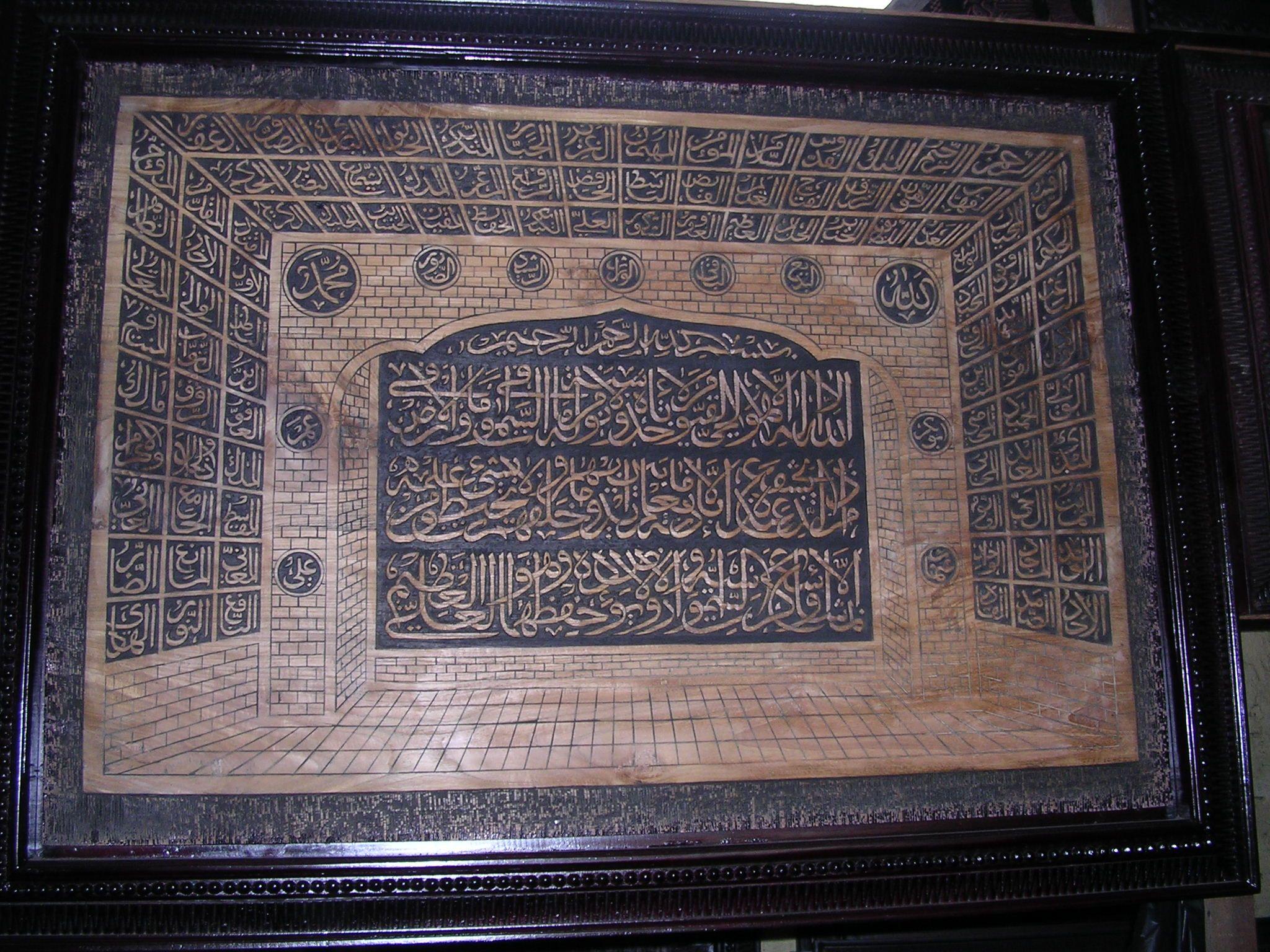 Kaligrafi Ayat Kursi Kursi, Kaligrafi, Ukiran