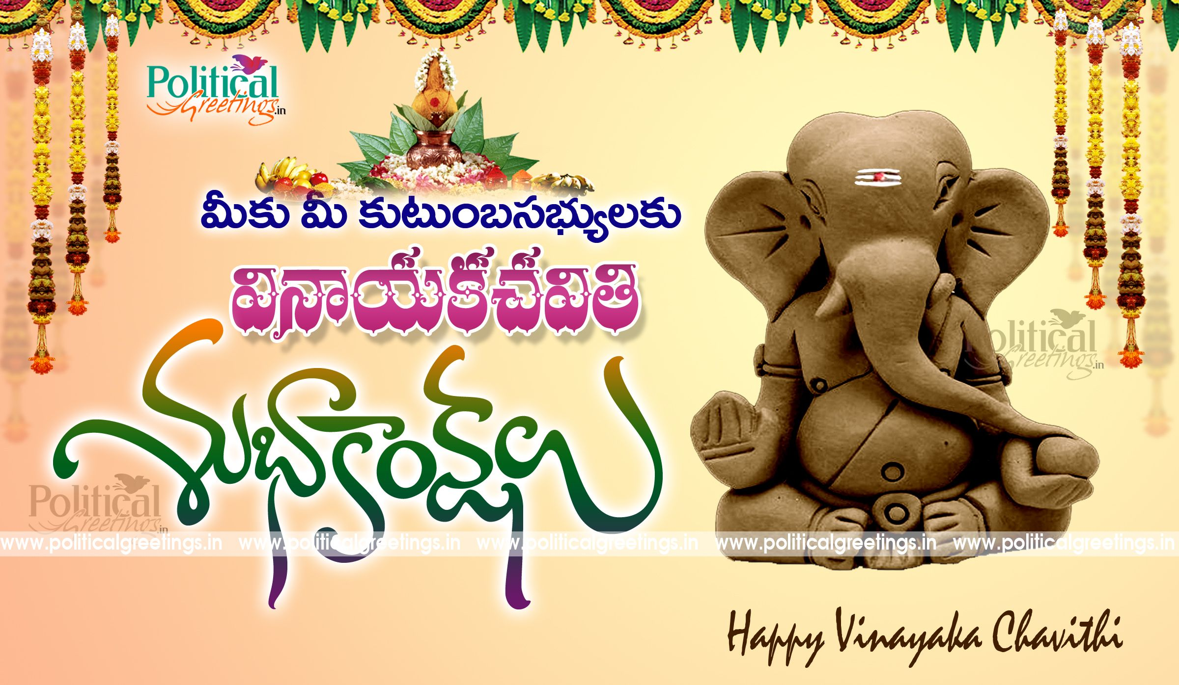 Happy Vinayaka Chavithi Greetings Quotes Hd Wallpapers Free