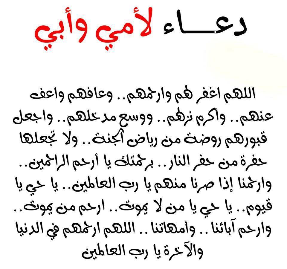دعاء لأمي وأبي Islamic Inspirational Quotes Islamic Phrases Islamic Love Quotes