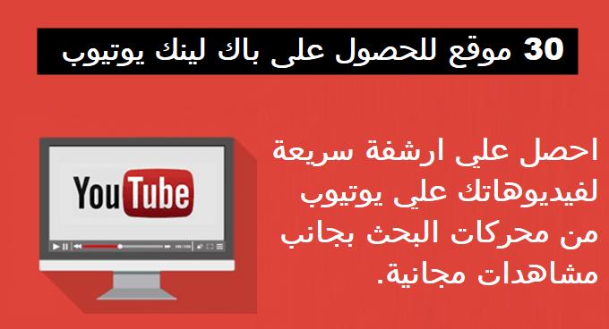 30 موقع للحصول على باك لينك يوتيوب Youtube Videos Youtube Videos
