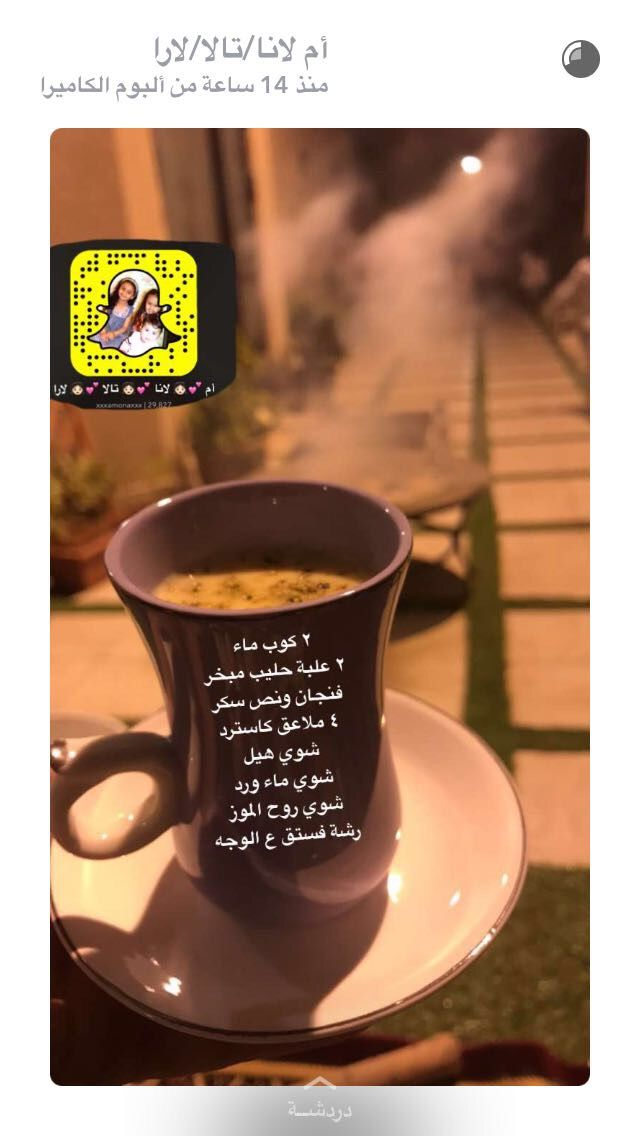 Pin By Raghd On صور السناب امي Coffee Drink Recipes Dessert Drinks Coffee Recipes