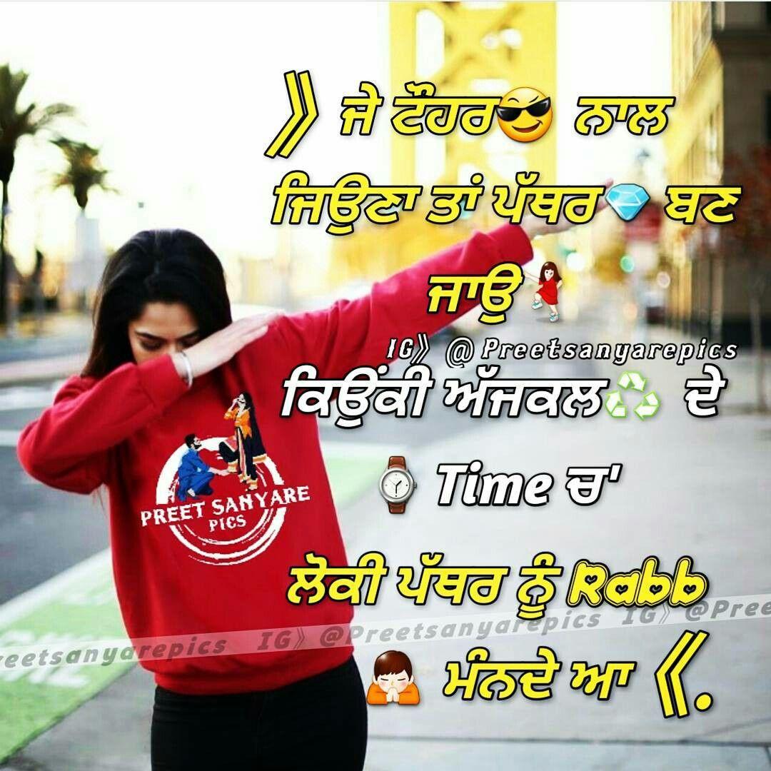 Nav Jivan Jokes Quotes Punjabi Love Quotes Life Quotes